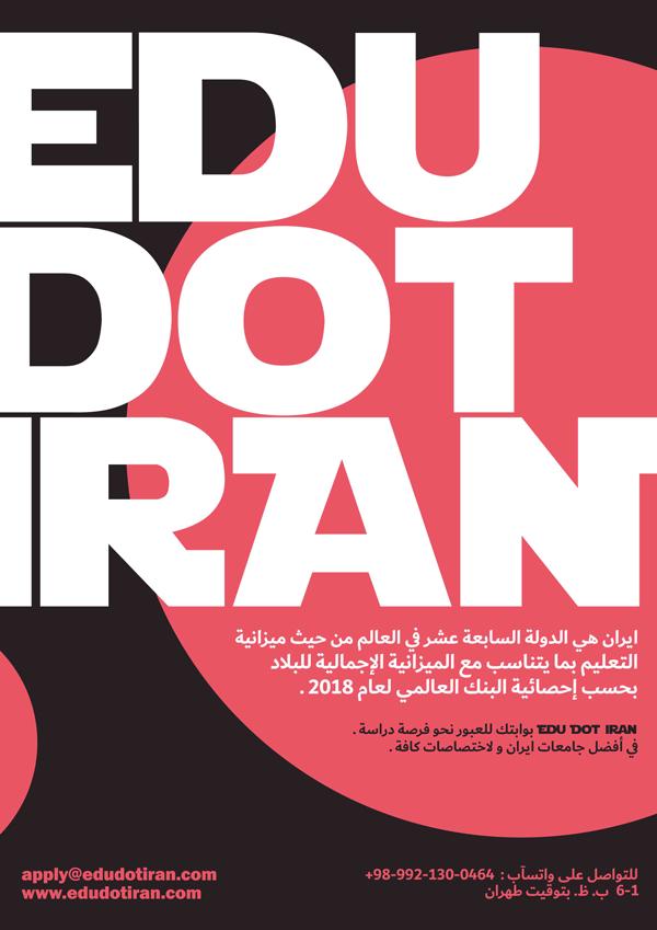 edu-iran-6-ar